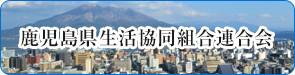 鹿児島県生活協同組合連合会
